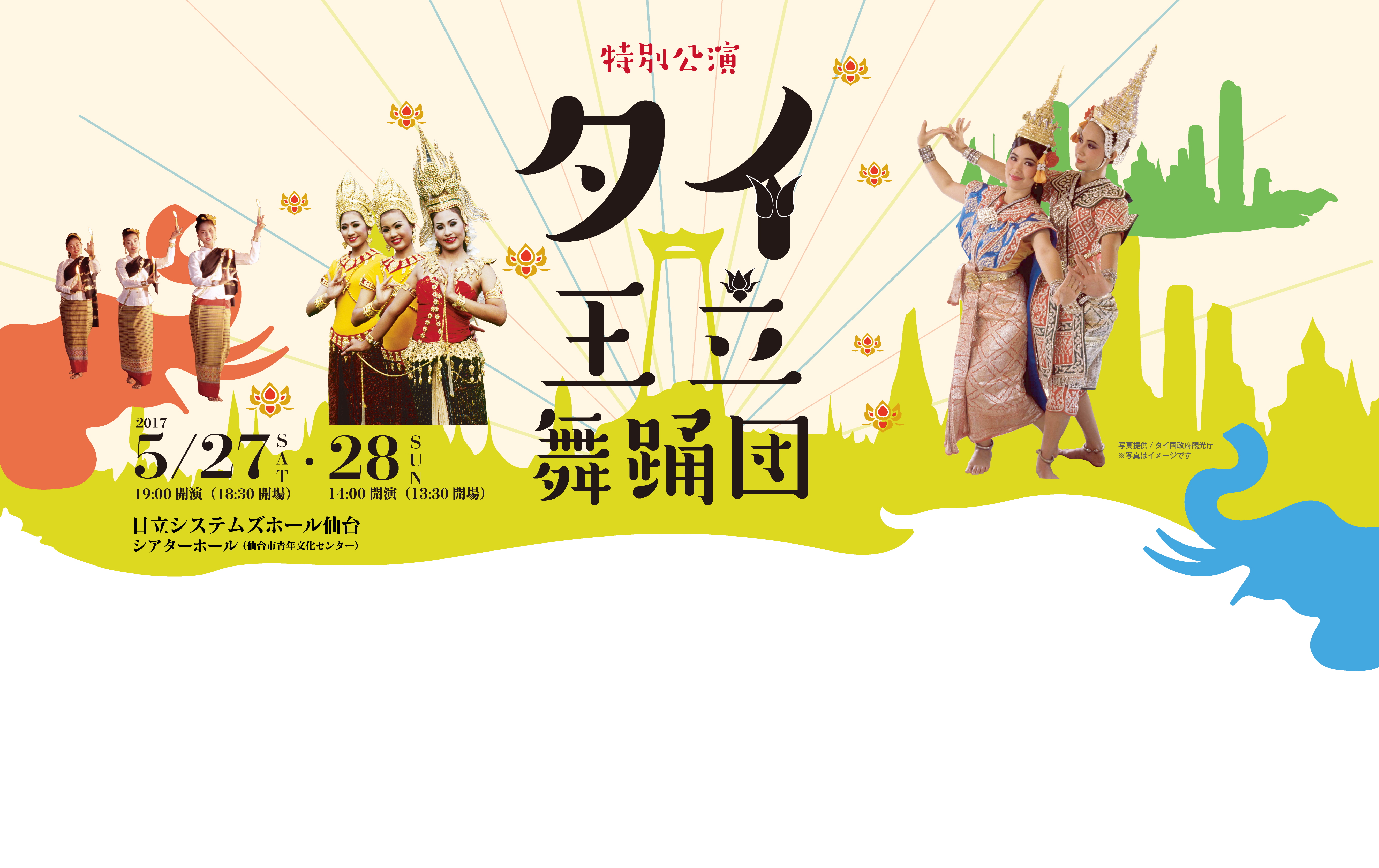 特別公演|タイ王立舞踊団