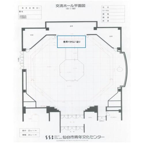 交流ホール平面図