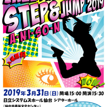 ジャズダンスサークルSTEP&JUMP