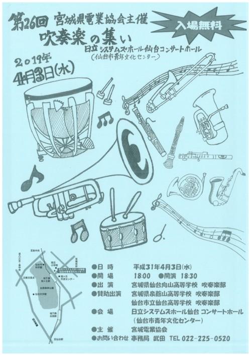 吹奏楽の集い