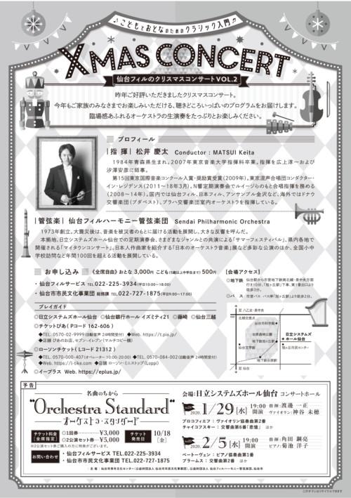 仙台フィルのクリスマスコンサートチラシウラ