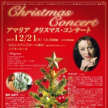 1221アマリアクリスマスコンサートチラシ