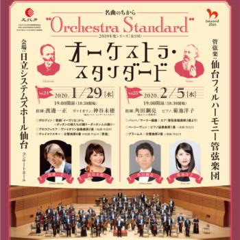 オーケストラ・スタンダード