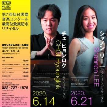 第7回仙台国際音楽コンクール最高位受賞記念
