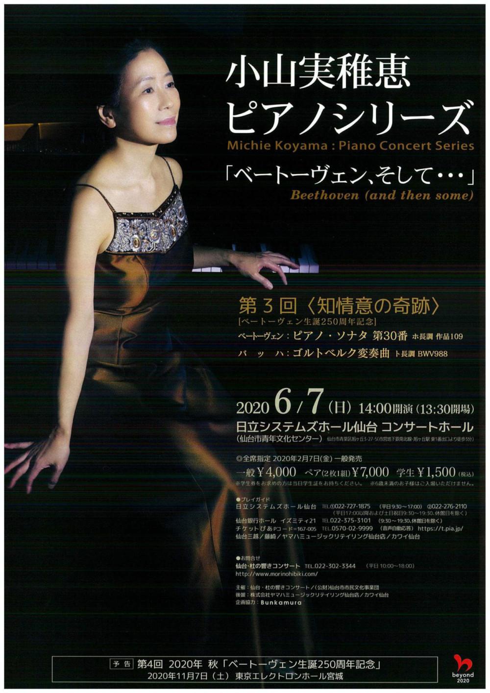 小山実稚恵ピアノシリーズ